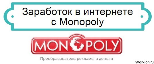 заработок в Monopoly