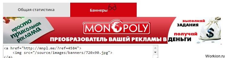 Простой заработок в интернете с Monopoly