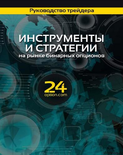 Книга про бинарные опционы от 24Option (книга удалена)
