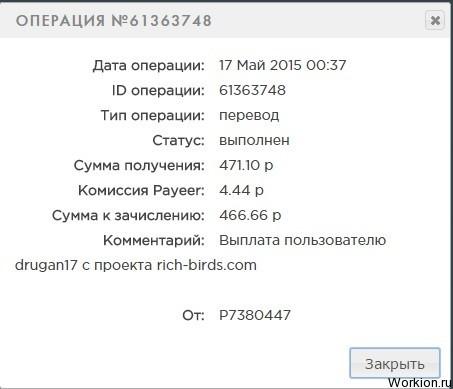 Отчет о доходах с 10 по 17 мая 2015 г.