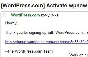 Как бороться со спамом WordPress?