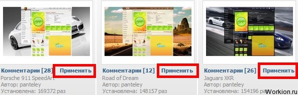 Бесплатные темы Вконтакте