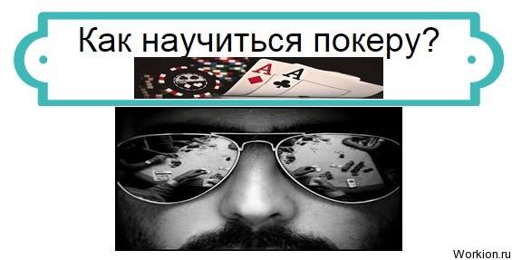 научиться покеру