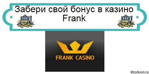 казино Frank