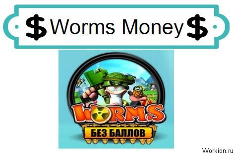 Worms Money