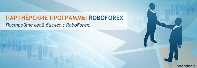 Надежный брокер Roboforex