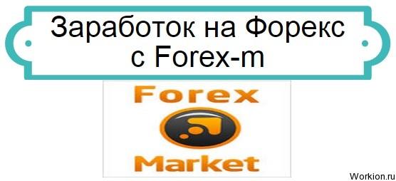 Forex-m