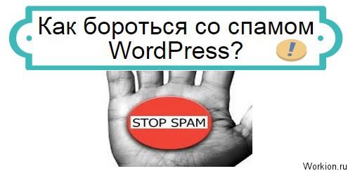 спам wordpress