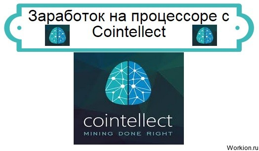 Cointellect