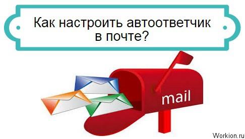 автоответчик в почте