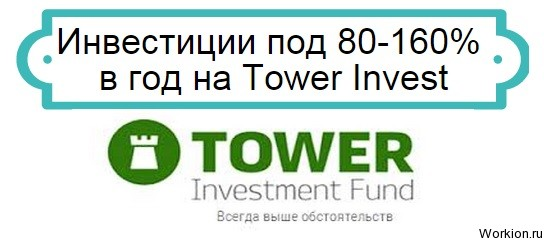 Tower Invest