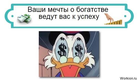 мечты о богатстве