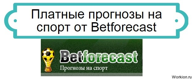 Betforecast