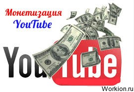 Как заработать на канале YouTube?