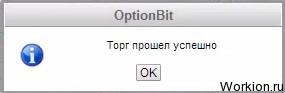 Пример торговли на Optionbit