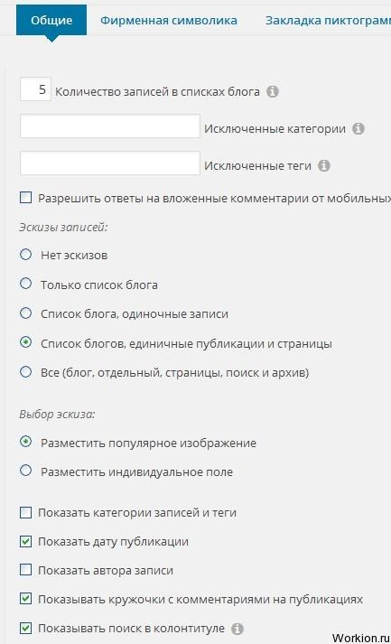 Мобильная версия WordPress