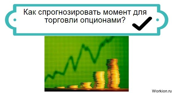 момент для торговли опционами