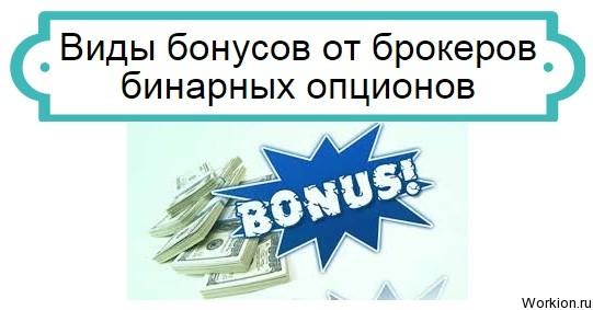 бонусы в опционах