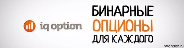 IQoption баннер