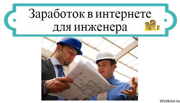 заработок для инженера