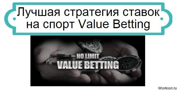 стратегия Value Betting