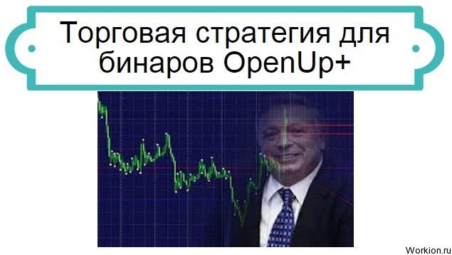 Торговая стратегия для бинаров OpenUp+