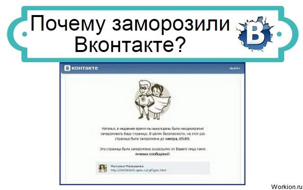 заморозка вконтакте