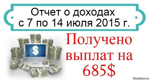 выплаты с сайтов