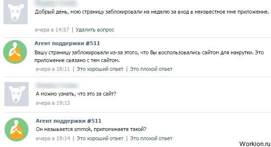 Почему заморозили Вконтакте?