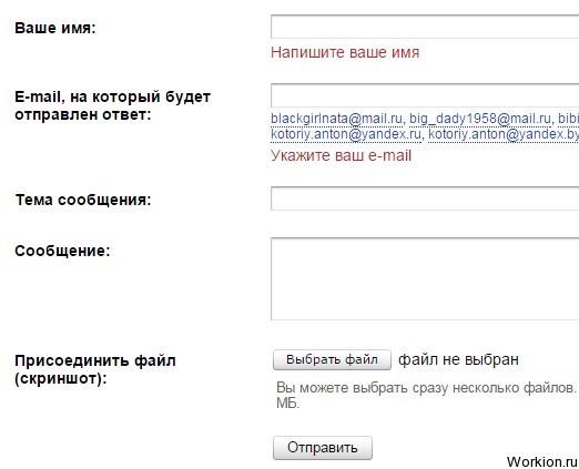 Как написать в Яндекс поддержку?
