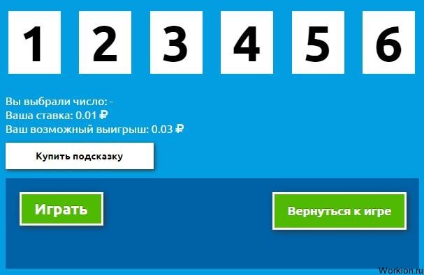 социальная лотерея счастливый шанс