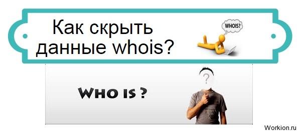 скрыть данные whois