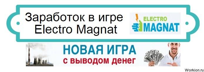 Electro Magnat