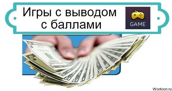 игры с выводом денег