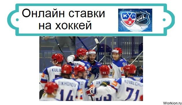хоккей букмекерские ставки