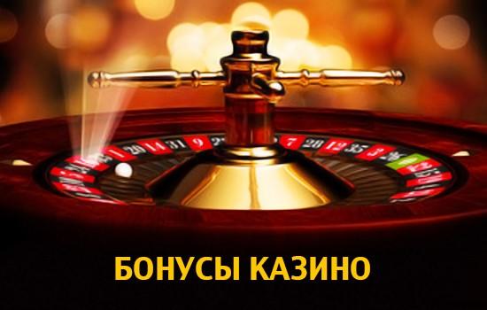 Бонусы казино 2015