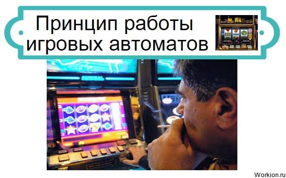 работа игровых автоматов