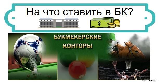 Где можно сделать ставку на спорт и получить выигрыш?ТОП 6 букмекерских контор.Лучшие предложения для новых игроков из России, которые не знают, где лучше ставить ставки на спорт в году.