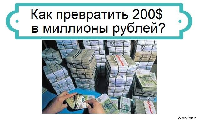 миллионы рублей