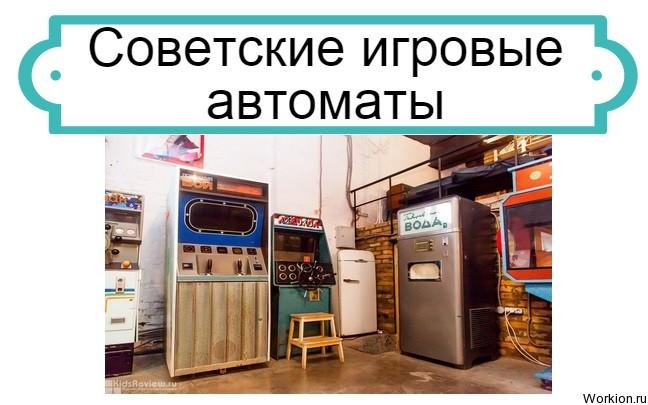 игровые автоматы СССР