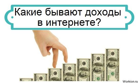 доходы в интернете
