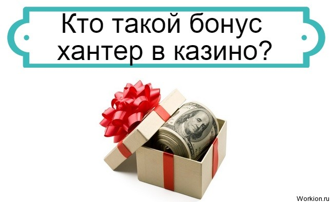 бонус хантер в казино