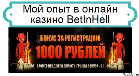 BetInHell