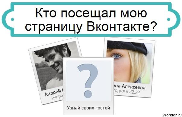 кто посещал мою страницу Вконтакте