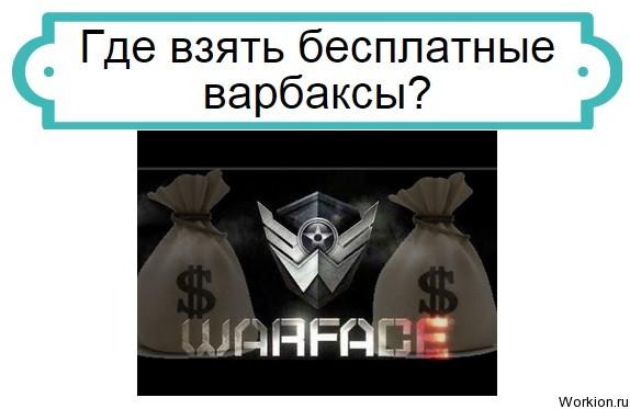 кредиты Warface