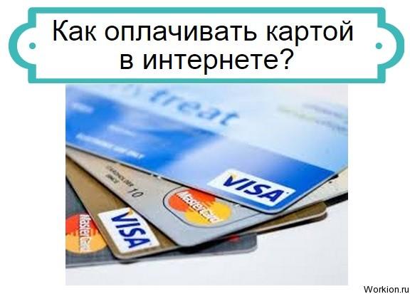 как оплачивать картой в интернете