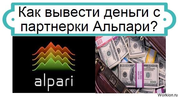 выплата с партнерки Альпари