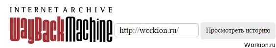 Как выглядел сайт раньше?