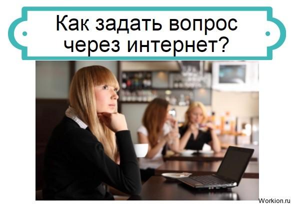 как задать вопрос через интернет