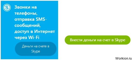Как пополнить счет скайп?